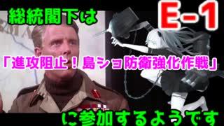 【艦これ】総統閣下は侵攻阻止!島嶼防衛