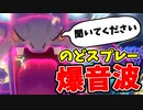 【実況】ポケモン剣盾 でたわむれる のどスプレー「バクオング」