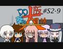 【サタスペ】DD葵の大阪大冒険 S2-9【ボイロTRPG】