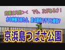 釣り動画ロマンを求めて 342釣目+水中動画(京浜島つばさ公園+α)