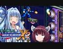 葵の縛られロックマンX2 - 07【VOICEROID実況】