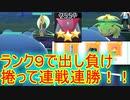 【GOバトルリーグ】最強パーティでランク9でも出し負け捲って連戦連勝!!