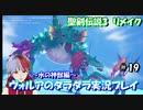 【聖剣伝説3リメイク】ヴォルアのダラダラ実況プレイ【#19】