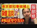 服部修 東京都知事候補と雑談✨#私は守りたい