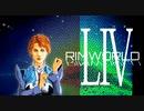 """[実況] 俺のハーレムを越えてゆけ54 """"RimWorld"""""""