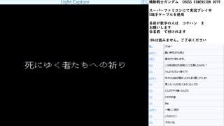 機動戦士ガンダム CROSS DIMENTION 0079 実況プレイ part16