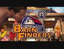 【単発】迫真掘り出し物発掘部「Barn Finders」Part2 オークションの裏技【淫夢&ゆっくり実況】