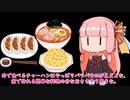 【VOICEROID日記】7月1日 初めて行く中華料理屋