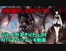 【MTGアリーナ】ジトメガネきりたんのMTGファンデッキ動画【冠滅ぼしのガドラク】