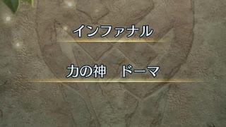 【FEH】神階英雄戦 力の神 ドーマ インファナル ソフィーヤ4人で