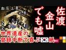 次から次とまぁ... 【江戸川 media lab】お笑い・面白い・楽しい・真面目な海外時事知的エンタメ