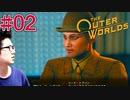 【The Outer Worlds】#02 FALLOUTを作った会社がもう一つ生み出した怪作をプレイするぞ【顔出し実況プレイ】