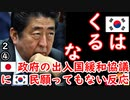 東京大丈夫? 【江戸川 media lab】お笑い・面白い・楽しい・真面目な海外時事知的エンタメ