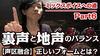 7シリーズ動画【第6話】 【ミックスボイス