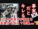 事実を教えられないって... 【江戸川 media lab】お笑い・面白い・楽しい・真面目な海外時事知的エンタメ