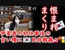 調子いいことばかり... 【江戸川 media lab】お笑い・面白い・楽しい・真面目な海外時事知的エンタメ
