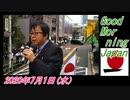 2-A 桜井誠、 Good Morning Japan オレンジラジオ2020年7月1日(水)菜々子の独り言