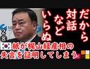 やっぱ日K議連幹事だわー... 【江戸川 media lab】お笑い・面白い・楽しい・真面目な海外時事知的エンタメ