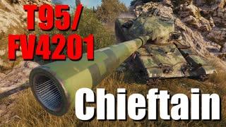 【WoT:T95/FV4201 Chieftain】ゆっくり実況でおくる戦車戦Part749 byアラモンド