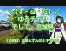 【アシスト車載】\(ず・ω・だ)/ゆるチャリそして、宮城県 2個目 温泉とずんだとキツネと