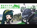 【東北ずん子車載】東北ずん子の宮城ツーリング探訪 part18