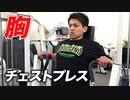 【胸トレ】大胸筋デカくする!チェストプレス【ビーレジェンド プロテイン】
