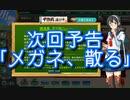 【艦これ】梅雨&夏イベ 侵攻阻止!島嶼防衛強化作戦 E2甲【ゆっくり】