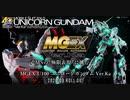 【ガンプラ新ブランド】MGEX 1/100 『ユニコーンガンダム Ver...