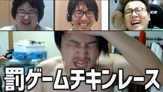 ヒリつく罰のデッドヒート! 「罰ゲームチキンレース」Part1