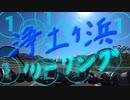【XSR700】浄土ヶ浜 ツーリング 1 【岩手】