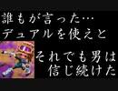 【ウデマエX到達記念】スパッタリーでたどり着いたウデマエX【音MAD】