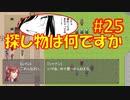 頭「咲-saki-」でオヴェルスの翼!#25:咲-saki-と共通点多い金賞受賞フリゲをゆっくり実況