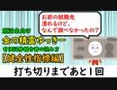 【神回】金の精霊ゆっきー④ ~有価証券報告書の読み方【健全...