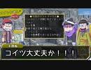 【卓ゲ松さんSW2.0】リルドラ数字松のとある冒険 4-EX【GM長男】