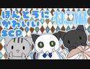 ほんとうにかわいいSCP 第5回【SCP紹介】ねこ編