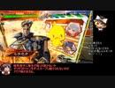 【ゆっくり実況】AQUA式三国志大戦14【六陣】【悪女トウガ...