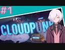 【CLOUDPUNK】#1 サイバーパンクなNEOTOKYO(?)で闇配達業者始めました
