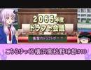 こちらゆっくり横浜高校野球部!#10【パワプロ2018栄冠ナイ...