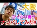 【大阪】ひっかけ橋(ナンパ橋)でナンパ出来るかやってみた【でも罰が当たった】