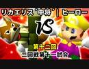 【第十二回】リカエリス´中将´ vs 満たされないヒーロー【二回戦第十一試合】-64スマブラCPUトナメ実況-
