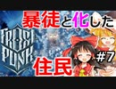 #7【ゆっくり実況】死の氷原で都市建設【frost punk】フロストパンク steam PCゲーム