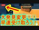 【ポケモンGO】大発見報酬変更!!早朝や深夜受け取りには気を付けよう!