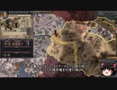 【Crusader Kings2】ゴバツブルク家の歴史 Part23