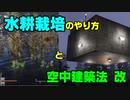【Fallout76】今更だが水耕栽培と空中建築改のやり方を紹介【フォールアウト】