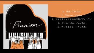 【ピアノコンピXFD】Pianism