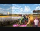 田 所 耕 地 .FarmingSimulator1919.part1【修正版】