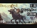 ブリガンダイン ルーナジア戦記 実況したいん Part6【Brigand...