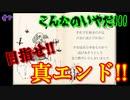 【SPIEGEL EI】諦めない。真エンドを見に行こう!!! #8【24歳フリーター】【飲酒実況】【ミステリー】