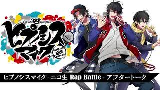 【第59回】ヒプノシスマイク -ニコ生 Rap