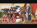 ピーターの反応 【本好きの下剋上】 16話 Ascendance of a Bookworm ep 16 アニメリアクション